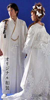 オリジナル和装