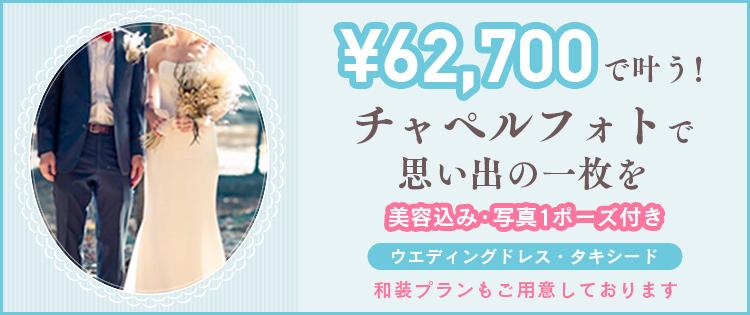 ¥57,000で叶う!チャペルフォントで思い出の一枚を