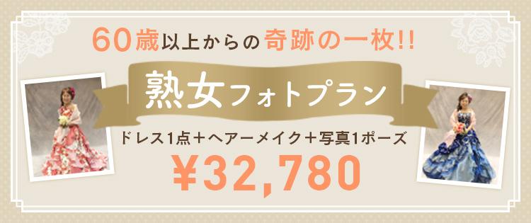 熟女フォトプラン¥29,800