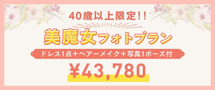 美魔女フォトプラン¥39,800
